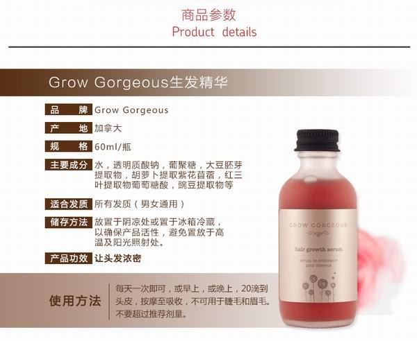 【海淘双11】【Grow Gorgeous】生发精华全线单品25%OFF+额外7%OFF